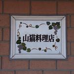 山猫料理店 - 看板