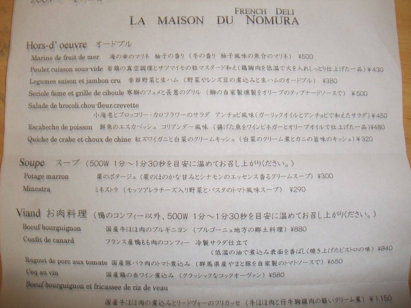 LA MAISON DU NOMURA