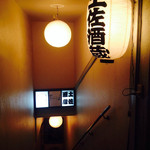 土佐酒蔵 - 入口