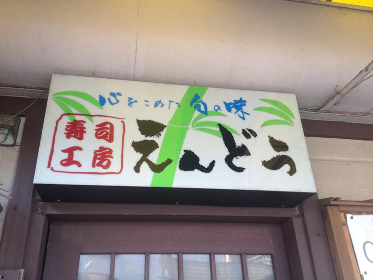 寿司工房 えんどう