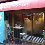 ラク ビオ カフェ - カレー屋さんと蕎麦屋さんの間です
