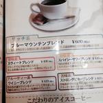31682828 - ブレンドコーヒーにもいろいろな種類が