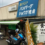 Hokushinkenshiyokudou -