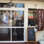 Ohana bakery - 外観