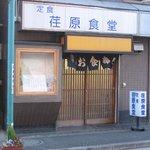 荏原食堂 - お店