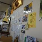 はまなす亭 - (2014/8月)店内の壁にはサイン色紙がいっぱい