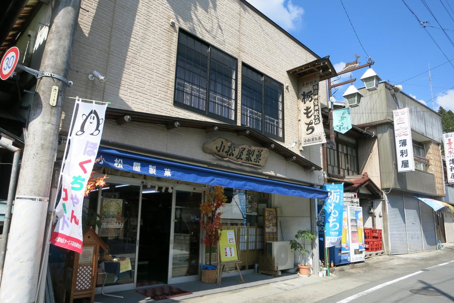 小松屋製菓