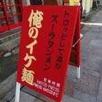 俺のイケ麺 - 外に置き看板