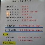 俺のイケ麺 - メニュー