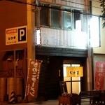 ラーメン店 なかま - 移転したお店;R5から倶知安駅方向に入り右手です @2014/09/23