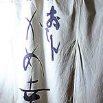 31698438 - ビル地下に絶品「おでん」の店「かめ幸」