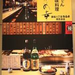 31698442 - 「銀座八丁目お多幸同志会店」おでん旬味料理「かめ幸」