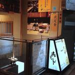 31698450 - ―Oロ|>-の名店「日本橋お多幸」の流れを汲む「かめ幸」