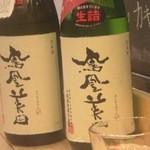 toto bar - 「鳳凰美田」飲み比べ