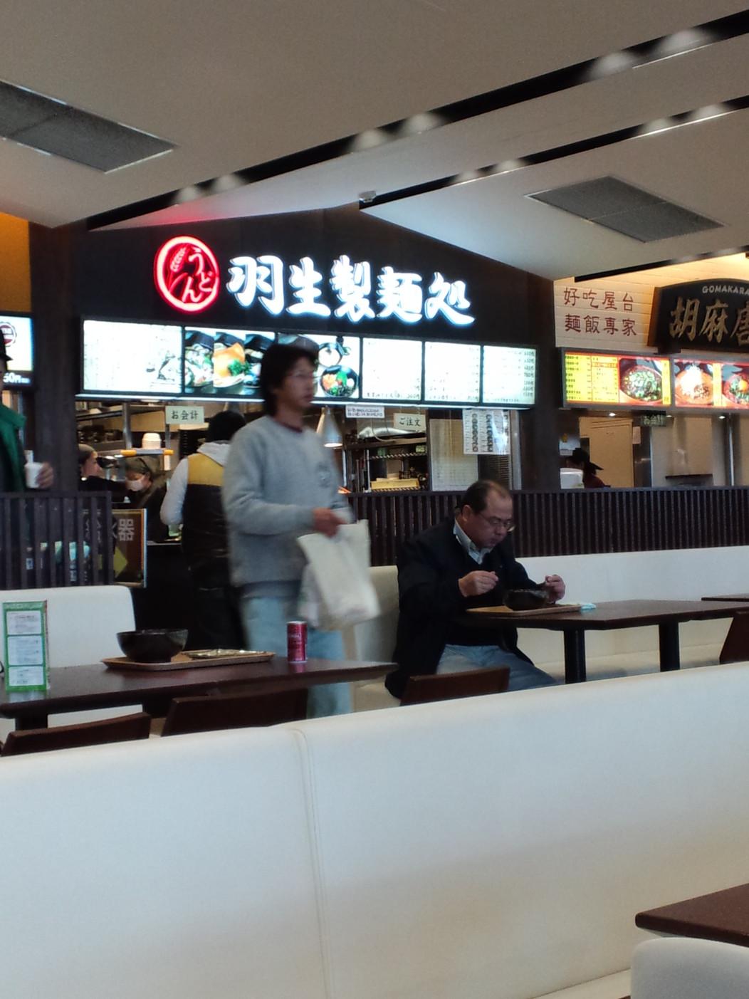 羽生製麺処