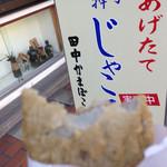 田中蒲鉾本店 - 一口、アツアツ。全く違う。