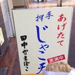 田中蒲鉾本店 - 本場のじゃこ天が揚げたて!