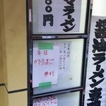 赤坂味一 - 本日はゆでたまご無料でした。