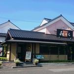 とんかつの和くら - 店の建物全景