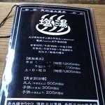 31704825 - メニュー表紙