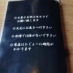 31704837 - メニュー裏表紙