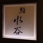 鮨 水谷 -