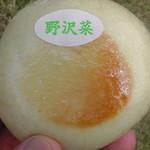 湯の丸庵 - 料理写真:H26.10.12 おやき(野沢菜)145円
