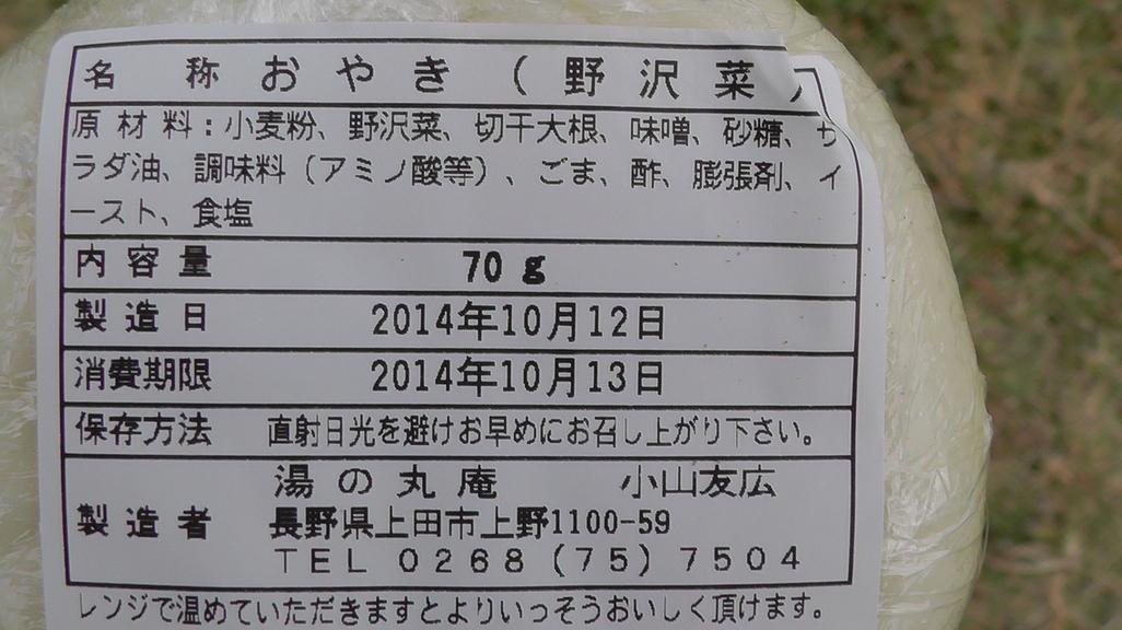 湯の丸庵 name=