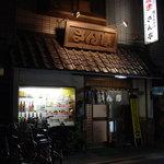 さん亭 - お店の外観☆