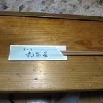 丸西屋 - お箸です。