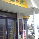 梨の木 - 2009年4月