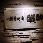 焼肉とワイン 醍醐 銀座店 -
