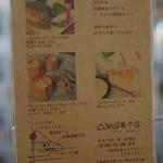 cona菓子店 -
