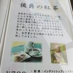 31714908 - 侯爵の紅茶 700円