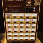 モミアンドトイズ - 券売機