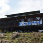 杉ケ瀬ヤナ - 2014.10 店舗外観