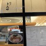 松戸富田製麺 - 2014.10.19