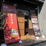 元祖びっくりかにや - 東光2丁目の交差点にある蟹と豚シャブのお店です。