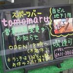 tomomaru - ランチ営業してませんでした・・・ 2014.10.18
