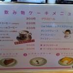 ファーマーズカフェ大芦家 - メニュー(2014.10.18)