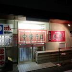 徳島ラーメン奥屋 -