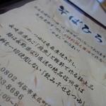 31731807 - 出汁の拘り蕎麦は信州産