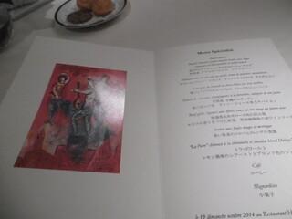 レストラン ひらまつ - シャガールが素敵