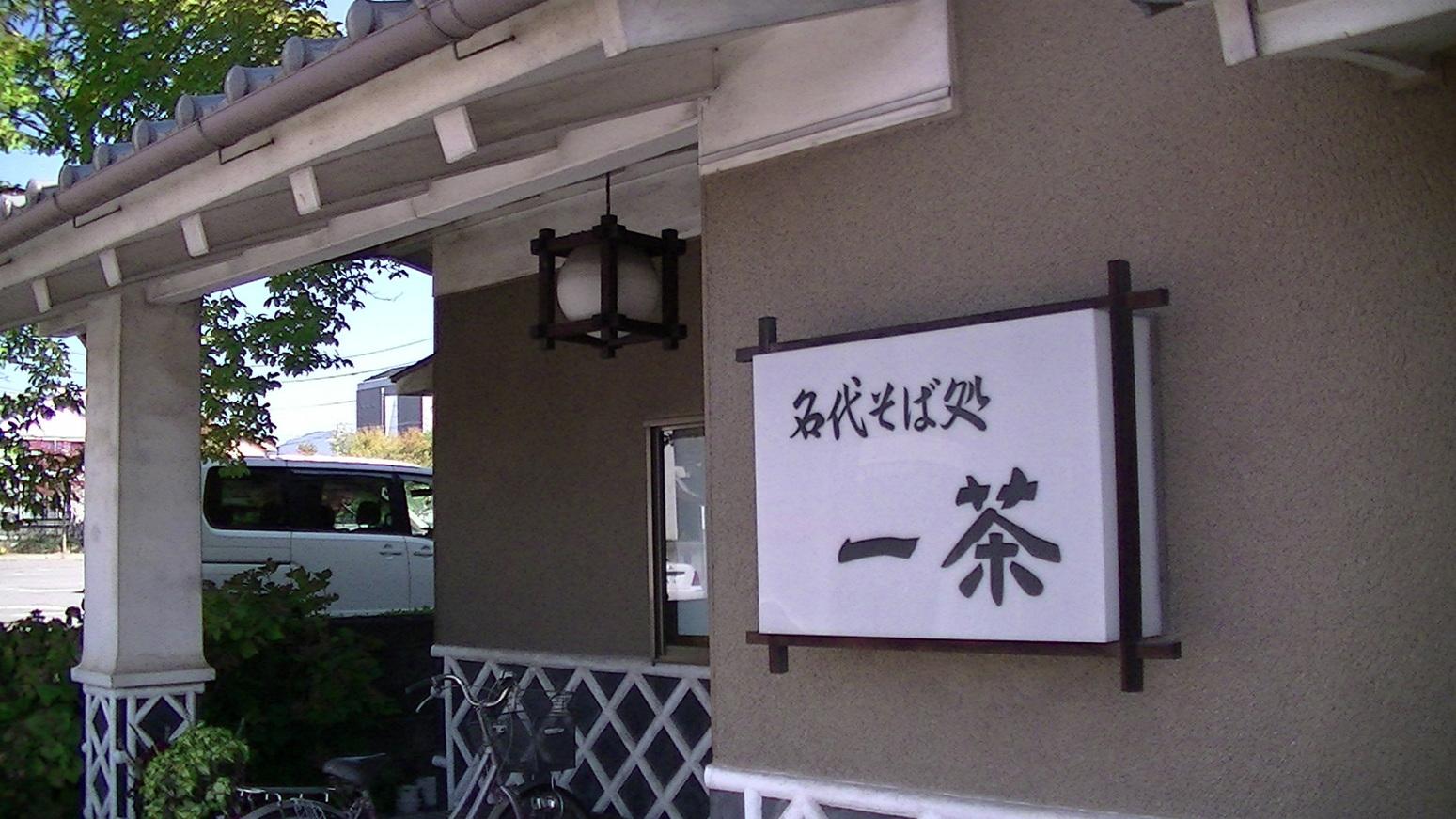 一茶 name=