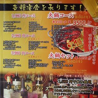 あの噂の中国人気No.1の薬膳紅白火鍋コースで宴会を!