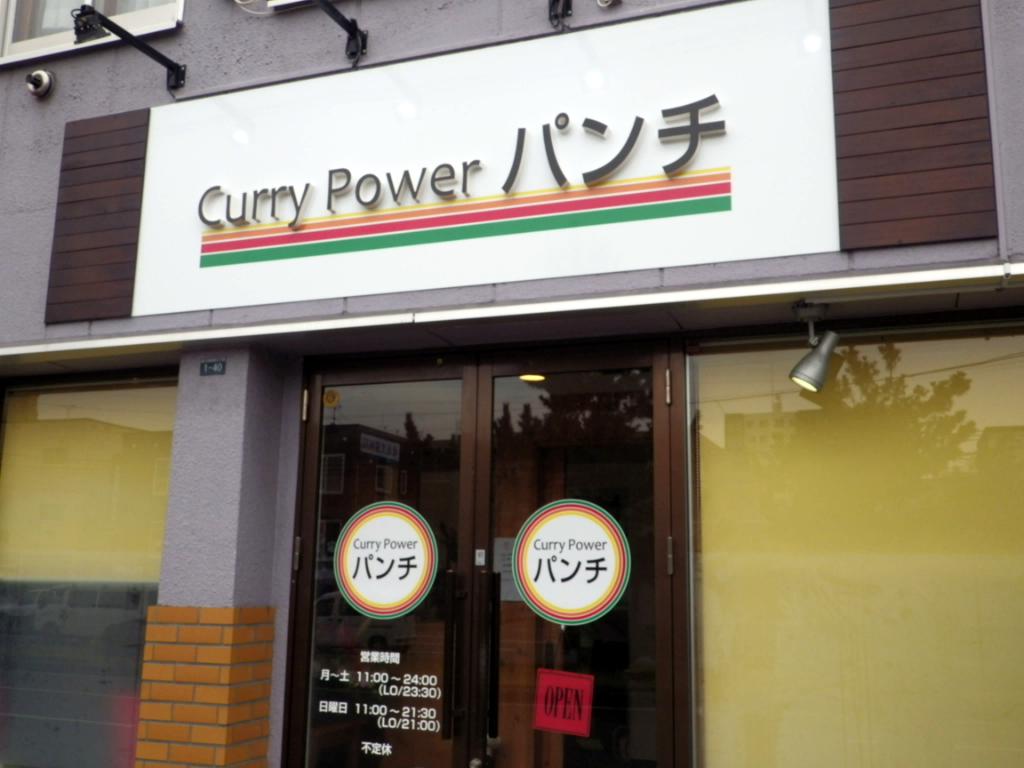 Curry Power パンチ