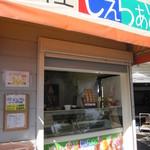 31739710 - 「道の駅 かつら」に隣接・・・。