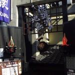 Uozaru - 魚猿さん外観