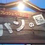 パンの国 - お店外観@2014.10