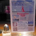 焼肉とワイン 醍醐 - パタゴニアの塩